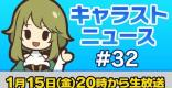 キャラバンストーリーズニュース#32生放送まとめ