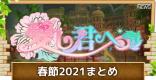 春節イベント2021「愛し君へ」情報まとめ