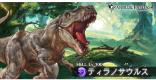 光古戦場100/150HELLボス「ティラノサウルス」攻略