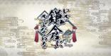 『いざ鎌倉にさよならを』のストーリー攻略一覧