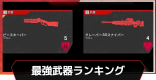 最強武器ランキング | おすすめ武器構成