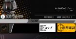 Cpt4「ダークゾーン∞」の攻略|ディビジョンコラボ