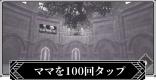 ママタップで3000ジェムの画像