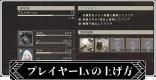 プレイヤーレベルの上げ方の画像