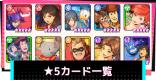 ★5カード一覧