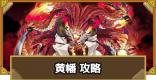 【神】深谷の社(黄幡)攻略のおすすめモンスター