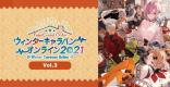 ウィンターキャラバン2021 Vol.3生放送まとめ