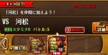 vs河松攻略《星11》闘技場