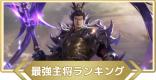 最強主将(キャラ)ランキング|最新版