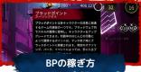 BP(ブラッドポイント)の稼ぎ方と使い方