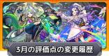 キャラ評価点の確定・変更まとめ【6月15日更新!】