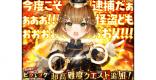 神都ピカレスク3 超高難度「憲兵級」攻略&デッキ構成