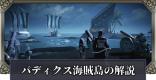 パディクス海賊島のメリット
