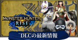 DLC一覧と追加コンテンツの受け取り方