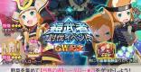 鎧武者討伐イベント超級チャレンジの攻略とおすすめキャラ