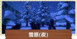雪原(夜)攻略 | 分岐ルートとクリスタフラワー