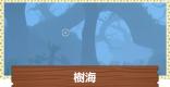 樹海攻略 | 分岐ルートとリクエスト