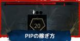 PIP(米粒)とは?稼ぎ方と獲得条件