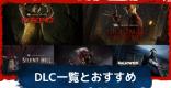 DLCは買うべき?おすすめ一覧