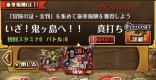 いざ!鬼ヶ島へ《星10》攻略|7周年イベント