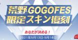 荒野GOGOFES限定スキン復刻投票で無料ガチャゲット!