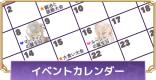 イベント一覧|カレンダー付き