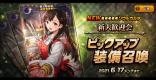 「★5カルタ 新人歓迎会PU装備召喚」ガチャシミュレーター