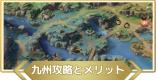 九州(ストーリー)攻略とメリット