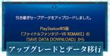 PS5版へのアップグレードとセーブデータの引き継ぎ方