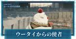 DLCチャプター1攻略チャート | ウータイからの使者