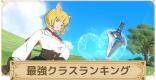 最強キャラクター(職業)ランキング