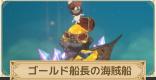 ゴールド船長の海賊船の進め方と攻略情報