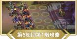 「赤壁の戦い」第6船団第1階攻略