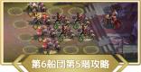 「赤壁の戦い」第6船団第5階攻略