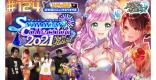 サマコレ2021最新情報|おせニャん#124