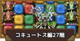 コキュートス編27階攻略|タワポコ
