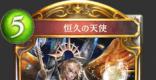 恒久の天使の評価と採用デッキ