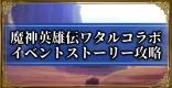 魔神英雄伝ワタルコラボイベントの全ストーリー攻略
