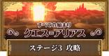 クエス=アリアス ステージ3攻略&デッキ構成