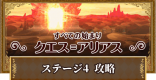 クエス=アリアス ステージ4攻略&デッキ構成