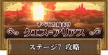 クエス=アリアス ステージ7攻略&デッキ構成