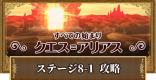 クエス=アリアス ステージ8-1攻略&デッキ構成