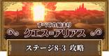 クエス=アリアス ステージ8-3攻略&デッキ構成