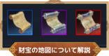 財宝の地図