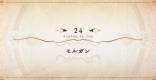 第24節『モルガン』攻略|アヴァロンルフェ