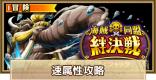絆決戦vsジャック《速属性》★10攻略|7月版