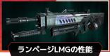 新武器「ランページLMG」