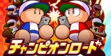チャンピオンロード1stシリーズまとめ</td><td>パワチャン2021