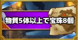 「呪われし魔宮」物質系5体以上で宝珠8個入手ミッション攻略!