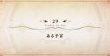第29節『ある予言』攻略|アヴァロンルフェ